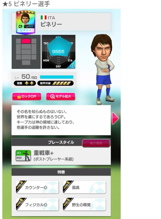 サカつくスターズ再登場_20190214_25