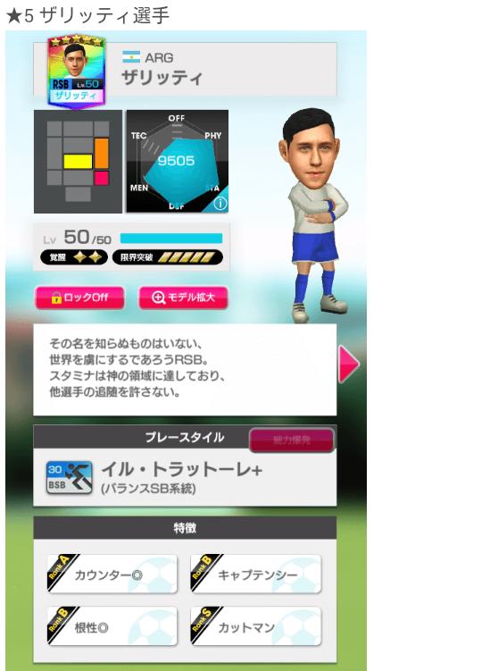 サカつくスターズ再登場_20190214_27