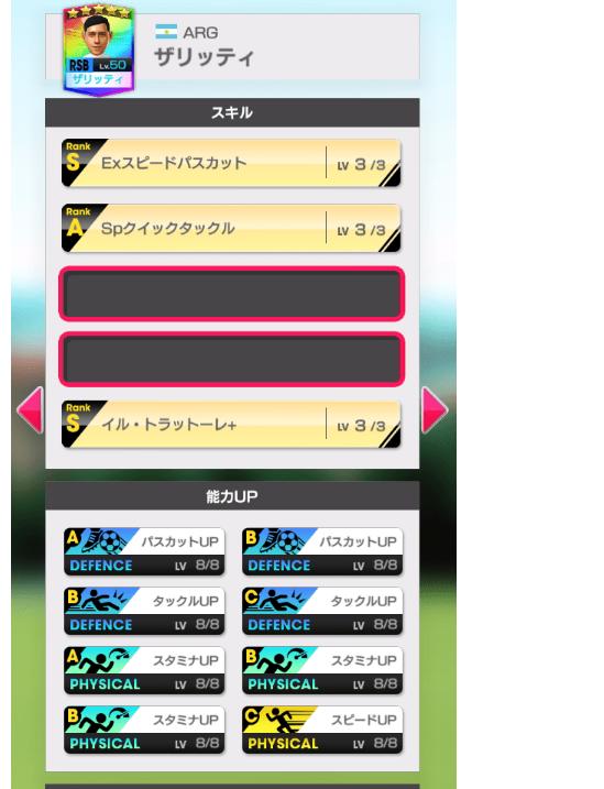 サカつくスターズ再登場_20190214_28