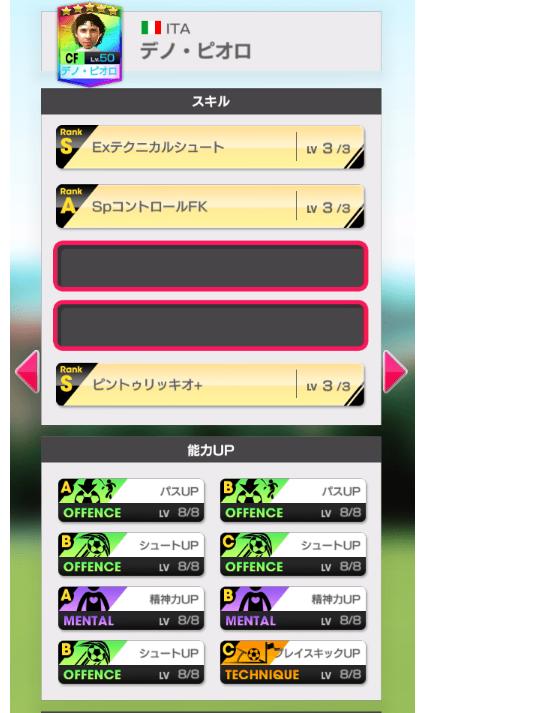 サカつくスターズ再登場_20190214_30