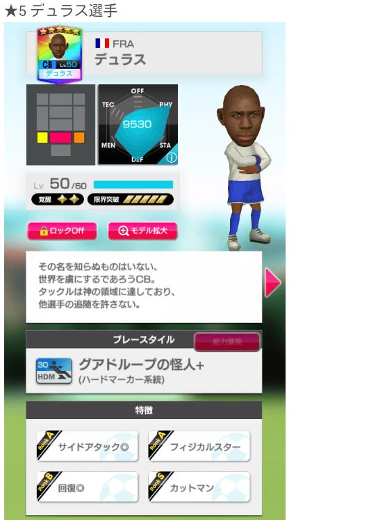 サカつくスターズ再登場_20190214_31