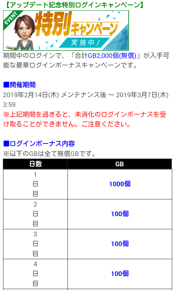特別キャンペーン_20190214_03