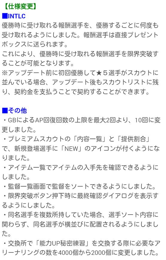 Ver1-3-0アップデート_20190214_10