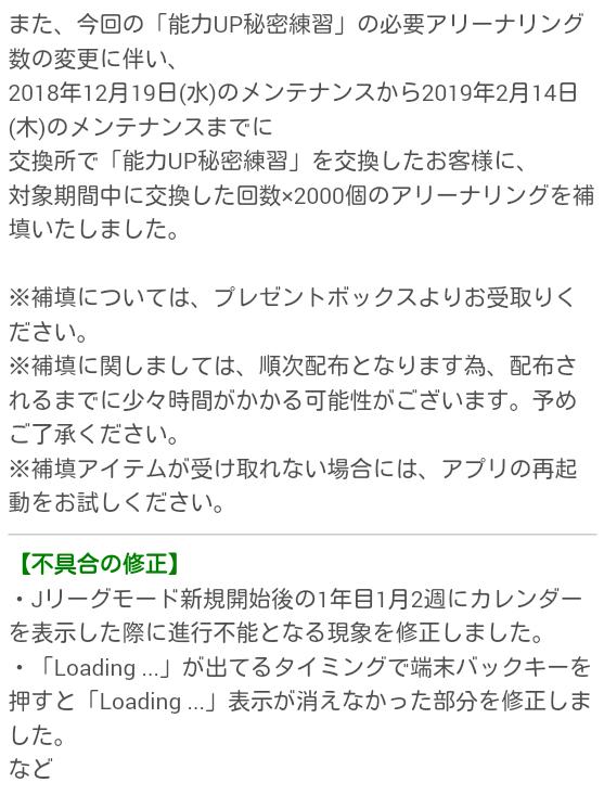 Ver1-3-0アップデート_20190214_11
