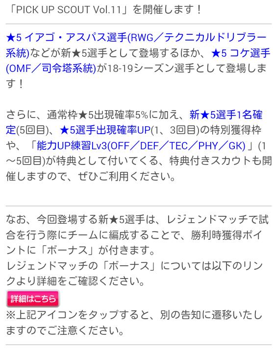 ピックアップスカウト_20190214_02