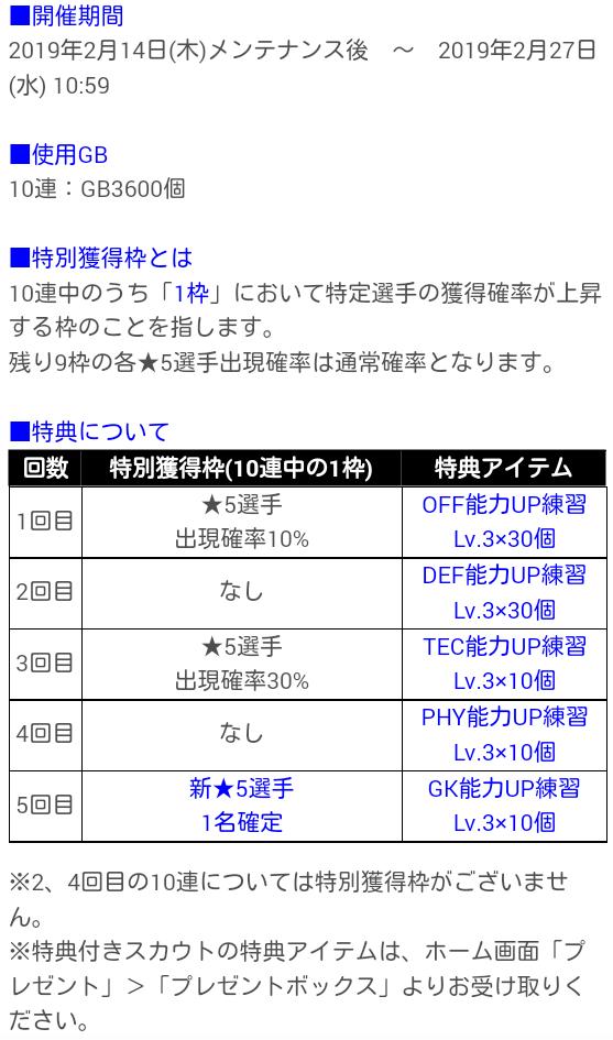 ピックアップスカウト_20190214_07