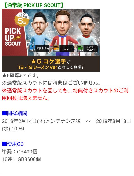 ピックアップスカウト_20190214_08