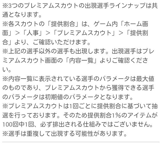 ピックアップスカウト_20190214_09