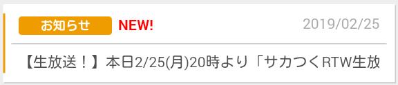 サカつくRTW生放送_20190225_01