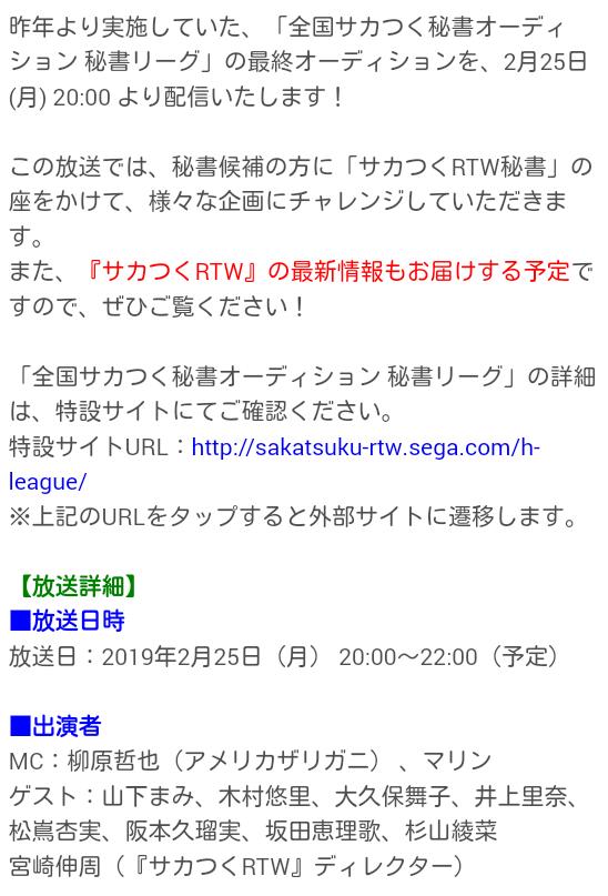 サカつくRTW生放送_20190225_02