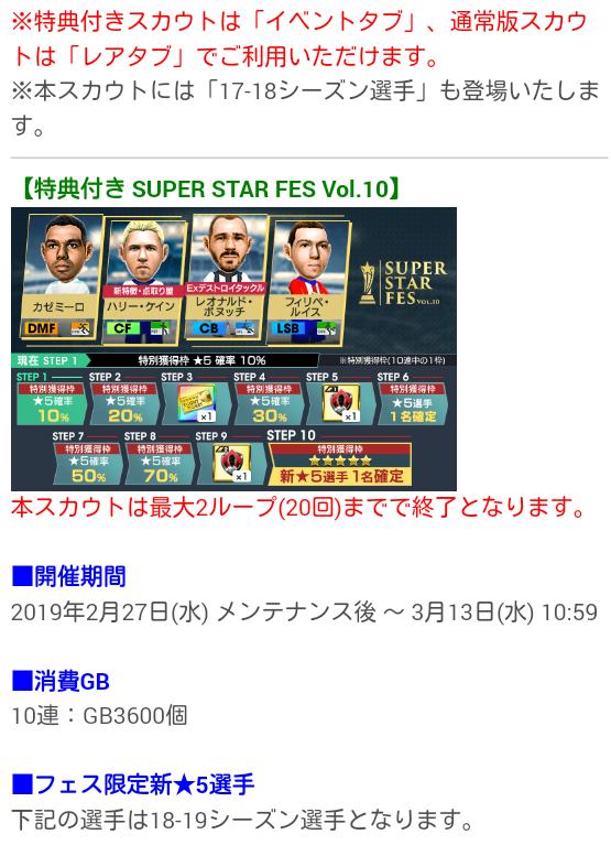 SUPER STAR FES vol10_20190227_03
