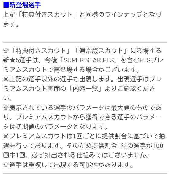 SUPER STAR FES vol10_20190227_14