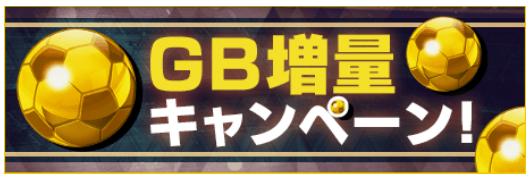 GB増量キャンペーン_20190227_01