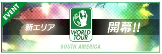 WORLD TOUR SOUTH AMERICA_20190227_01