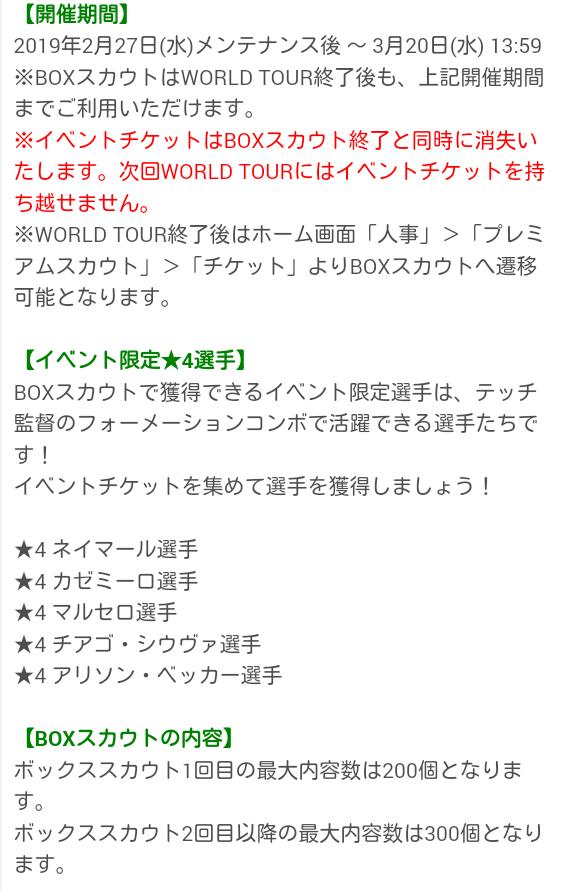 WORLD TOUR SOUTH AMERICA_20190227_07