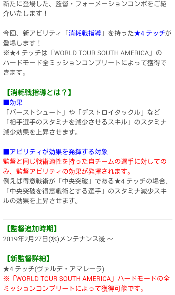 新監督・フォーメーションコンボ_20190227_02