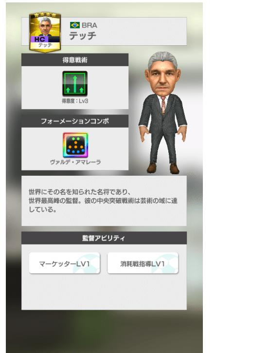 新監督・フォーメーションコンボ_20190227_03