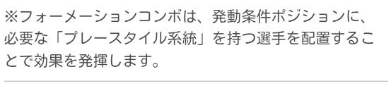 新監督・フォーメーションコンボ_20190227_07