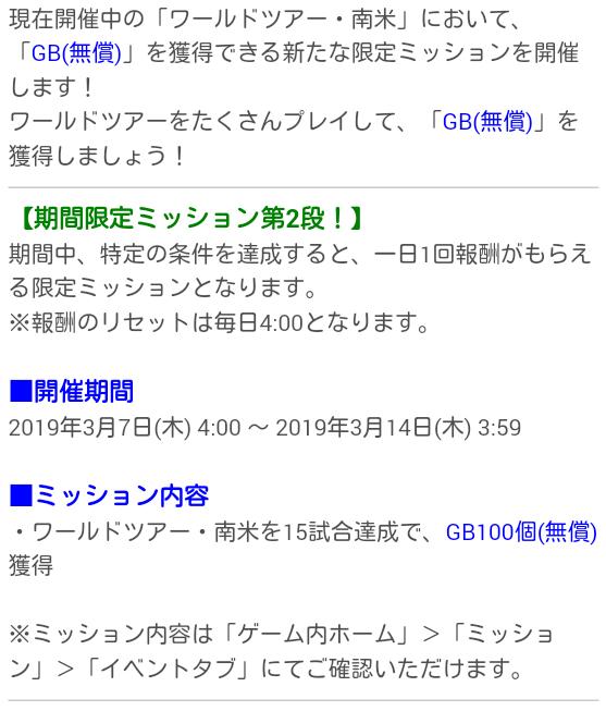 新ミッション報酬_20190306_02