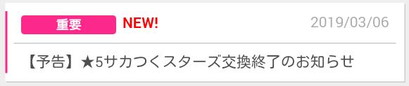 サカつくスターズ終了_20190306_01