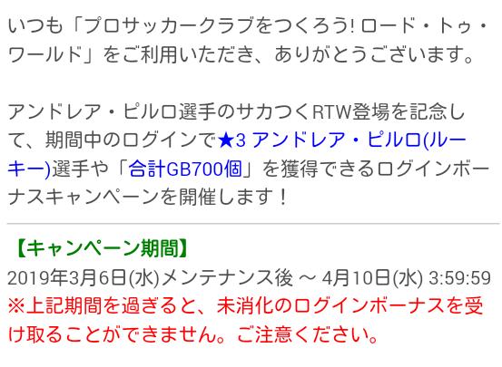 ピルロ登場記念ログインボーナスキャンペーン_20190306_02
