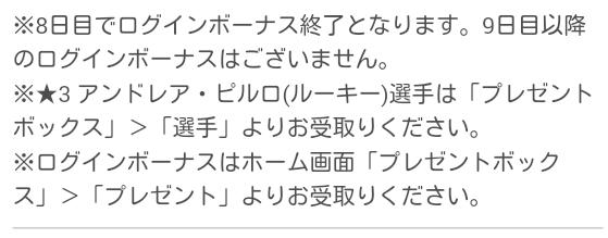 ピルロ登場記念ログインボーナスキャンペーン_20190306_04