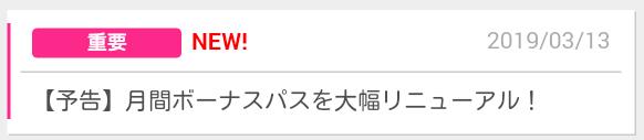 月間ボーナスパス_01