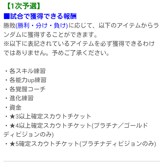 SWCC報酬_6th_02