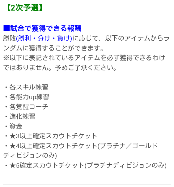 SWCC報酬_6th_04
