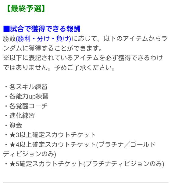 SWCC報酬_6th_06