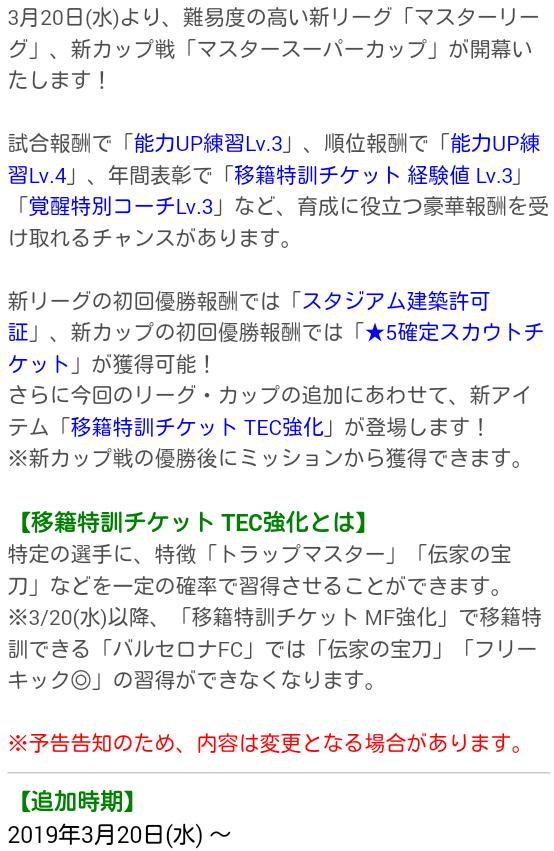 マスターリーグ_02