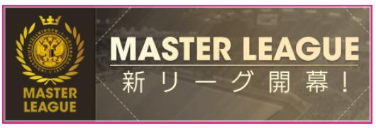 MASTER LEAGUE_01