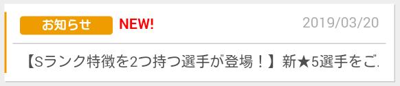 新星5_20190320_01
