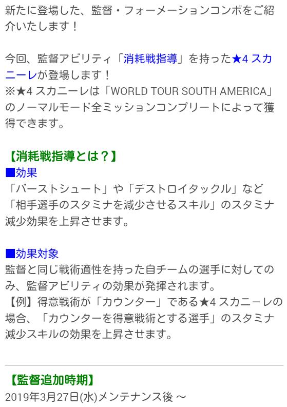 新監督・フォーメーションコンボ_20190327_02