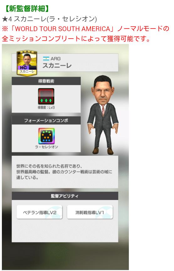 新監督・フォーメーションコンボ_20190327_03