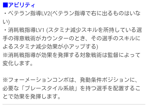 新監督・フォーメーションコンボ_20190327_05