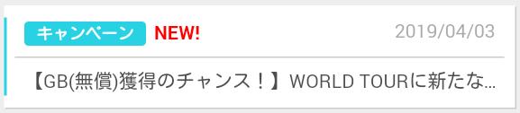 WORLD TOUR_限定ミッション_01