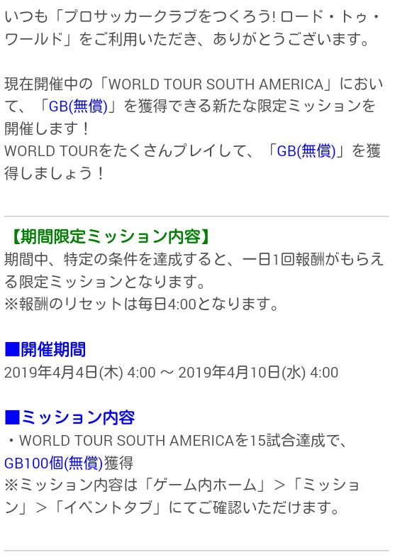 WORLD TOUR_限定ミッション_02