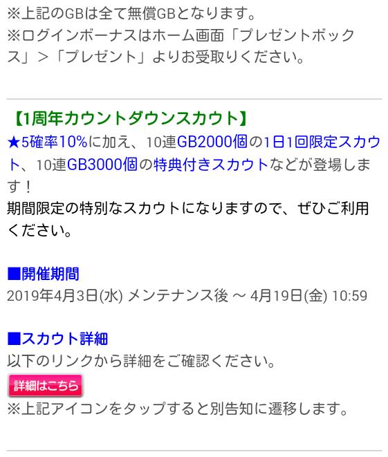 カウントダウンキャンペーン_04