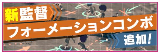新監督・フォーメーションコンボ_20190410_01