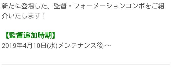 新監督・フォーメーションコンボ_20190410_02