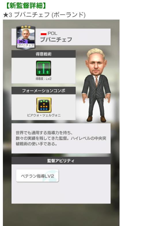新監督・フォーメーションコンボ_20190410_03