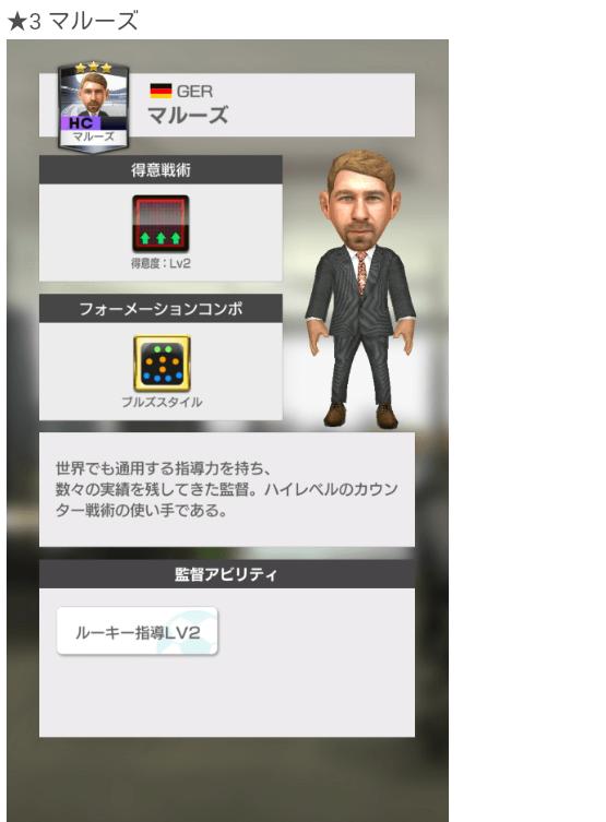新監督・フォーメーションコンボ_20190410_05