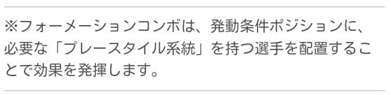 新監督・フォーメーションコンボ_20190410_07