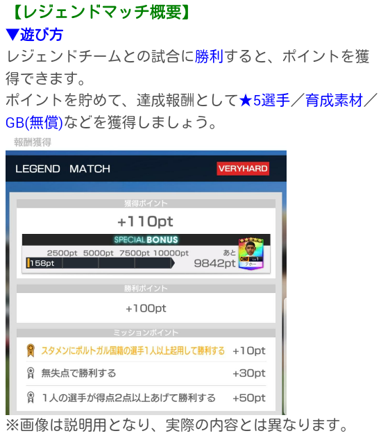 第3回レジェンドマッチ_03