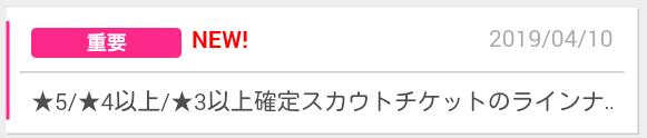 チケットラインナップ変更_01