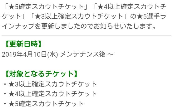 チケットラインナップ変更_02