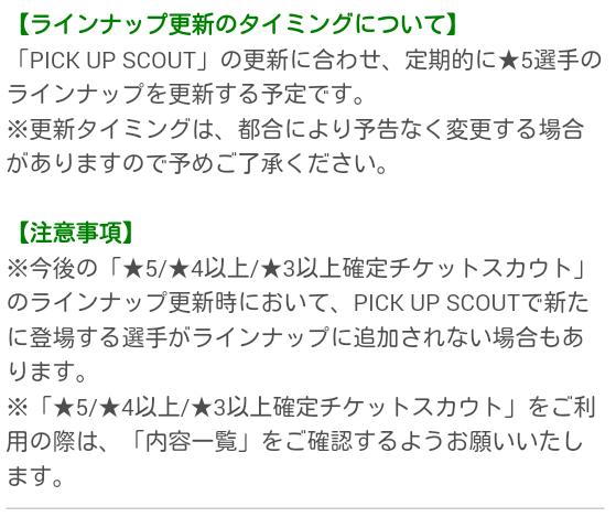 チケットラインナップ変更_04