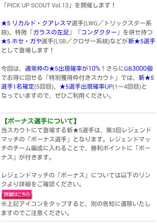 ピックアップスカウト13_02