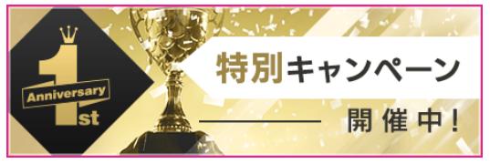 1周年特別キャンペーン_01